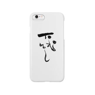 下試し(しもだめし) Smartphone cases