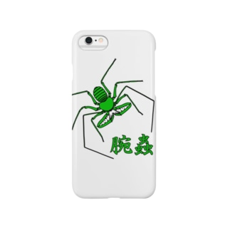 ウデムシver.2 Smartphone cases