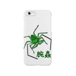 ウデムシ Smartphone cases