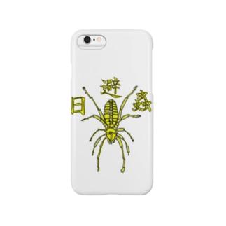 ヒヨケムシ Smartphone cases