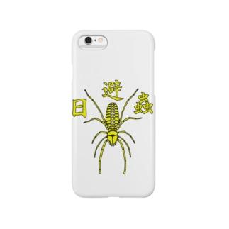 ヒヨケムシver.2 Smartphone cases