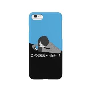 この講義…眠い! Smartphone cases