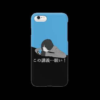 人生迷子センターのこの講義…眠い! Smartphone cases