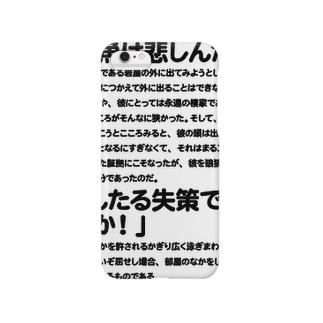 山椒魚 Smartphone cases