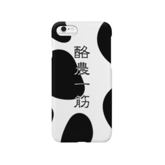 酪農一筋 Smartphone cases