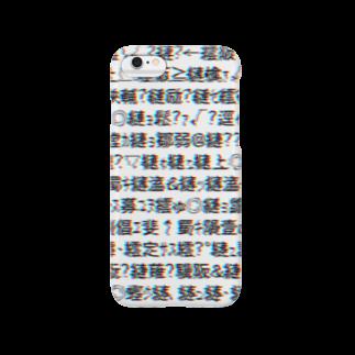 レオナのMojibake(Cyberpunk mix)スマートフォンケース