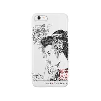 身仕舞 Smartphone cases