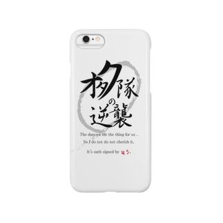 オタク隊の逆襲公式 Smartphone cases