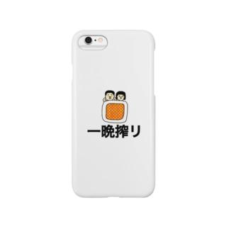 一晩搾り Smartphone cases