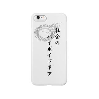 社会のハイポイドギア Smartphone cases