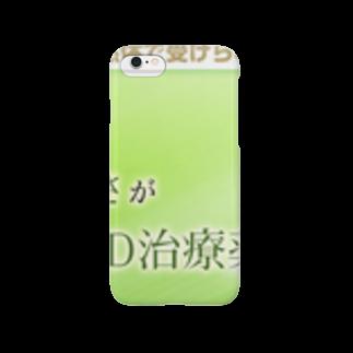 fahoewiruoareのシアリスを使用 Smartphone cases