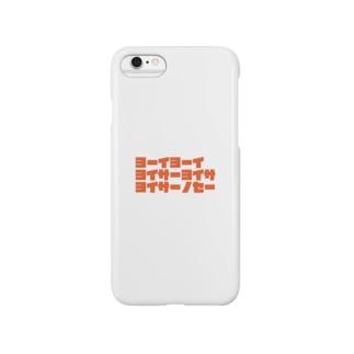 ヨーイヨーイ Smartphone cases