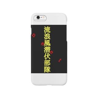 流浪風潜伏部隊  ニート Smartphone cases