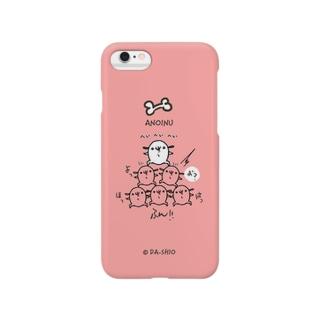 あのいぬ。「ピラミッド」ピンク Smartphone cases