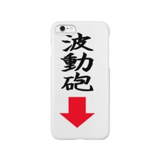 波動砲→ Smartphone cases