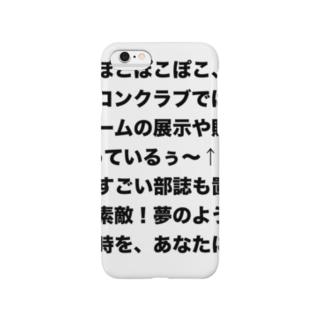 辛子明太子のぽこぽこぽこぽこ、京大マイコンクラブでは、自作ゲームの展示や販売を行っているぅ~↑あぁっ、すごい部誌も置いてる…素敵!夢のようなひと時を、あなたに。 Smartphone cases