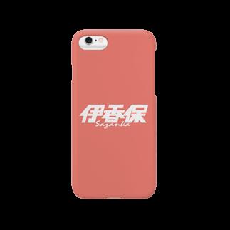 ミッキー世田谷の伊香保 Smartphone cases