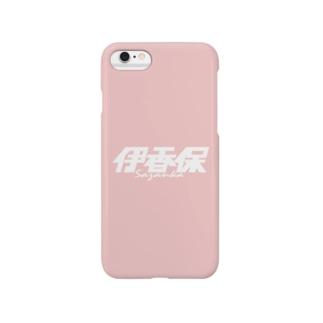 伊香保 Smartphone cases