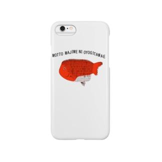 もっとまじめに泳ぎ給え Smartphone cases