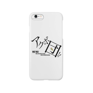 アクボ団グッズ Smartphone cases