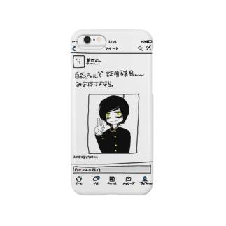 自殺ウィル《ついったーver.》 Smartphone cases