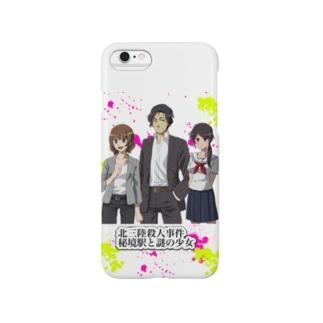 北三陸殺人事件  Smartphone cases