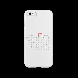 百鬼夜行絵巻のこっくりさんペーパー(表) Smartphone cases