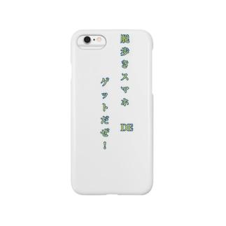 脱歩きスマホ Smartphone cases