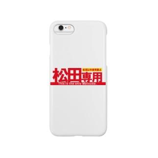 松田専用 Smartphone cases