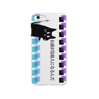 いむ猫ケース Smartphone cases