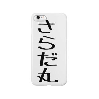 さらだまる Smartphone cases