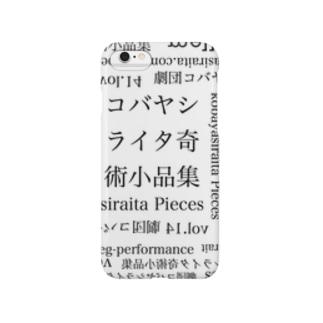 コバヤシライタ奇術小品集「mellow」記念グッズ Smartphone cases
