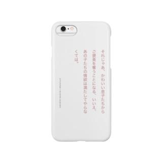 シェイクスピア/タイタスアンドロニカスより抜粋 Smartphone cases