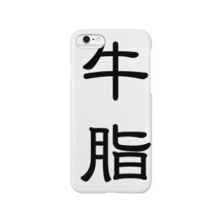 ぎゅうし Smartphone cases