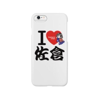 I LOVE 佐倉 with カムロちゃん(和風文字) Smartphone cases