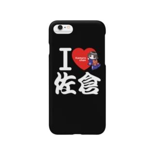 【文字白】I LOVE 佐倉 with カムロちゃん(和風文字) Smartphone cases