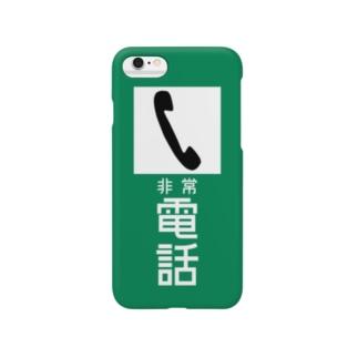 非常電話(首都高旧タイプ) Smartphone cases