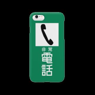 スト高の非常電話(首都高旧タイプ) Smartphone cases