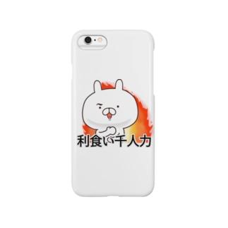 利食い千人力炎ver Smartphone cases