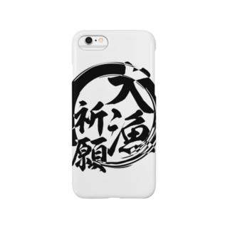 (釣りざんまい)大漁祈願 Smartphone cases