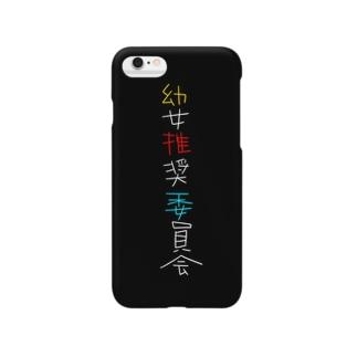 幼女推奨委員会 Smartphone cases