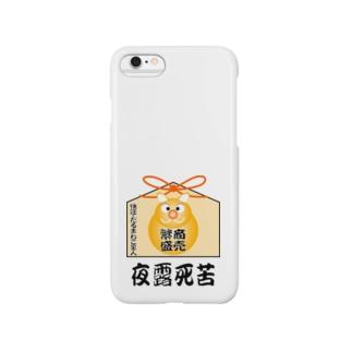 【快運・だるまねこ星人】商売繁盛、よろしく Smartphone cases