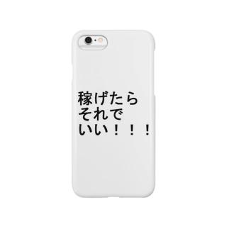 稼げたらそれで!!! Smartphone cases