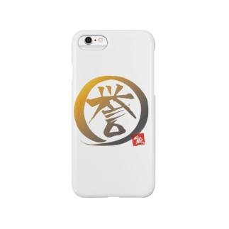 誉!(金) Smartphone cases