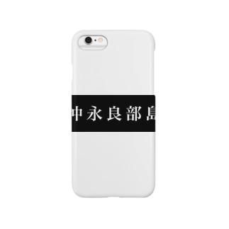 沖永良部島 Smartphone cases