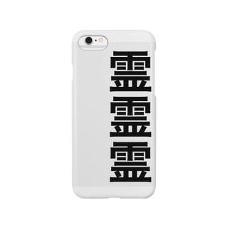 霊視 Smartphone cases