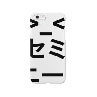 セミニート Smartphone cases