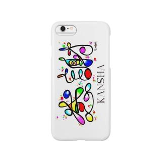 アート文字【感謝】 Smartphone cases