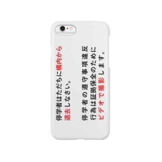 辛子明太子の停学者はただちに構内から 退去しなさい。 Smartphone cases