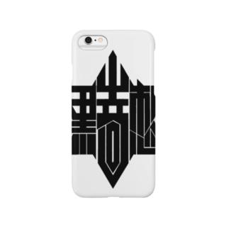 黒嵜想ロゴ Smartphone cases